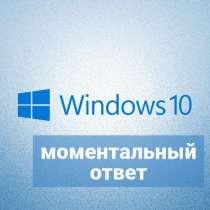 Windows 10 PRO, в наличии, быстрый ответ, в Перми