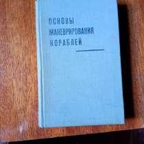 Книга Основы маневрирования кораблей, в Санкт-Петербурге