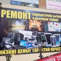Профессиональный ремонт компьютеров, ноутбуков, телевизоров, в Ростове-на-Дону
