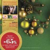 Позаботьтесь о подарках к Новому году заранее!, в г.Гомель