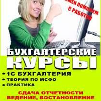 Курсы 1С Предприятие, версии 8.2, 8.3, в г.Шымкент