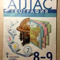 Атлас 8-9 класс, в Самаре