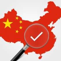 Бизнес с Китаем, в г.Цзинань