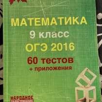 Математика. 9 класс. ОГЭ 2016. 60 тестов Автор: Мальцев Д. А, в Белгороде