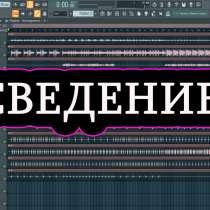 Видеомонтаж, звук, сведение, в Москве