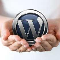 Создание сайтов, интернет магазинов на WordPress, в Красноярске