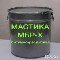 Мастика битумно-резиновая МБР-Х 90 холодного применения, в г.Алматы