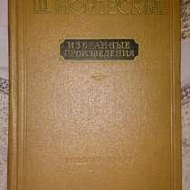 Монтескье Избранные произведения, в Новосибирске