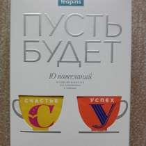"""Подарочный чай """"Пусть будет"""" в ассортименте, в Москве"""