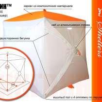 """Палатка для зимней рыбалки """"Mr. FISHER-200"""" /ПИНГВИН/, в Новосибирске"""