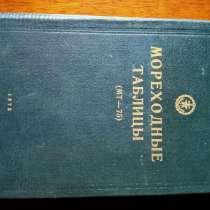 Книга Мореходные таблицы, в Санкт-Петербурге