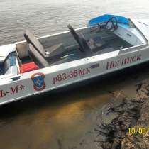 Лодка, Обь-2м. Двигатель Ямаха 30 л. с, в Ногинске