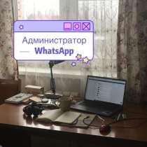 Администратор удалённая работа, в Москве
