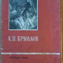 К. П. Брюллов, репродукции картин, 10х15 см, 12 шт, в Нижнем Новгороде