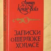 Конан Дойль. Записки о Шерлоке Холмсе, в Москве