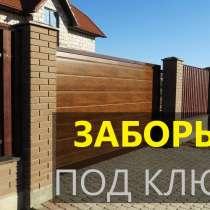 Заборы, ограждения, в Владивостоке