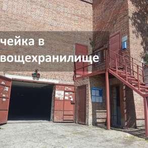 Продам ячейку в овощехранилище, в Новосибирске