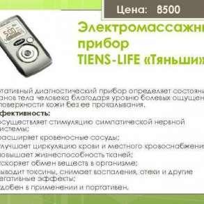 Электромассажный прибор TIENS-LIFE, в Новосибирске