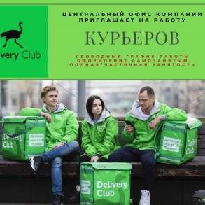 Курьер Деливери Клаб. Доставка еды Delivery Club, в Санкт-Петербурге
