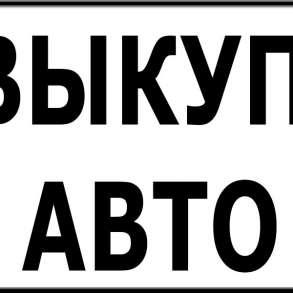Выкуп авто с Пробегом и в Аварийном Состоянии, в Красногорске