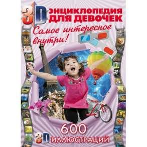 Живые 3D Энциклопедии, в Москве