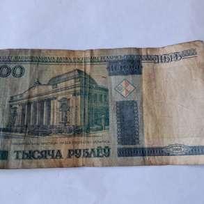 Купюра 1000 рублей белорусских, в Санкт-Петербурге