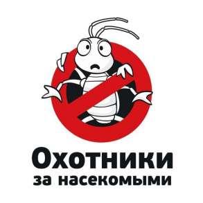 Дезинсекция, дезинфекция, дератизация, в Москве