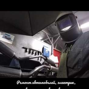 Ремонт авто, электрик, сварка рихтовка, сварка металлоконст, в Тольятти