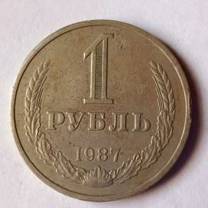 1 руб 1987 года, в Санкт-Петербурге