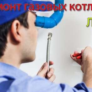Ремонт газового оборудования, в Ставрополе