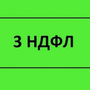 ДЕКЛАРАЦИЯ 3-НДФЛ, в Тюмени