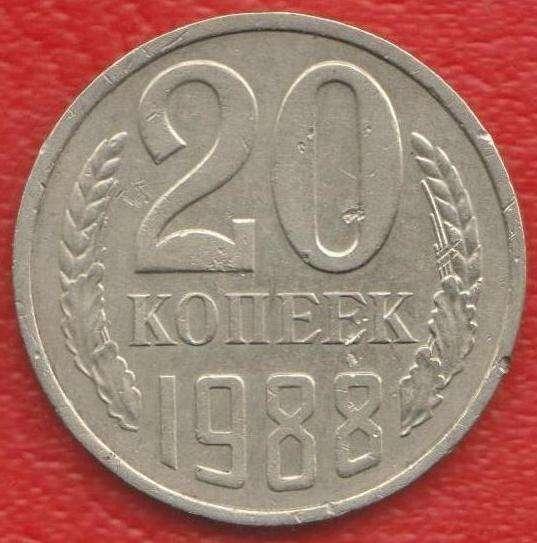 СССР 20 копеек 1988 г.