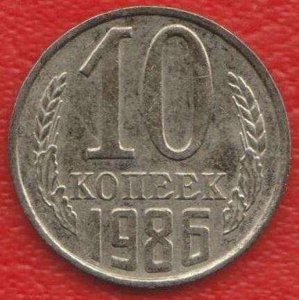 СССР 10 копеек 1986 г