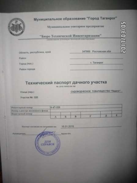 Срочно продам дачный дом в Таганроге