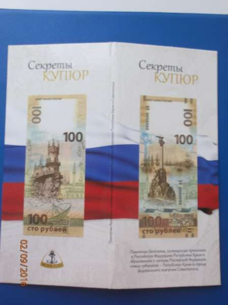 Буклет, с боной 100 рублей, воссоединение Крыма и России