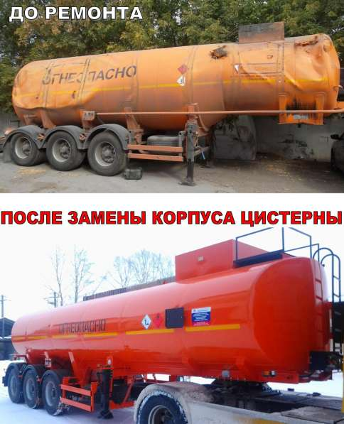 Замена цистерны на бензовозе, нефтевозе