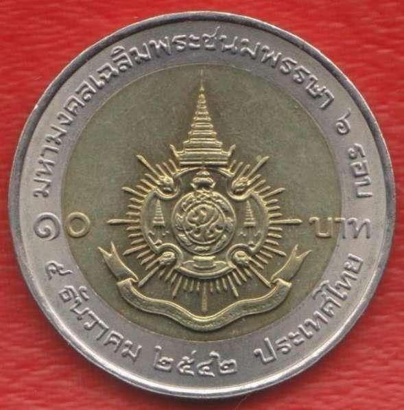 Таиланд 10 бат 1999 г. 72-летие короля Рамы IX