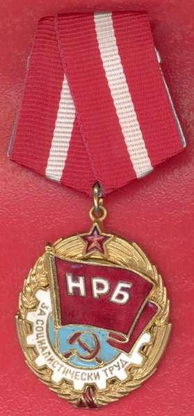 Болгария орден Красное Знамя Труда