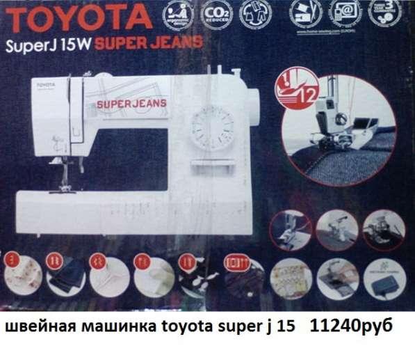 швейная машинка toyota super j 15