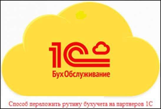 Бухгалтерское обслуживание ИП и ООО