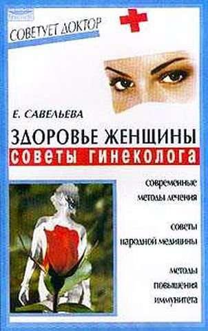 Книга Здоровье женщины Советы гинеколога