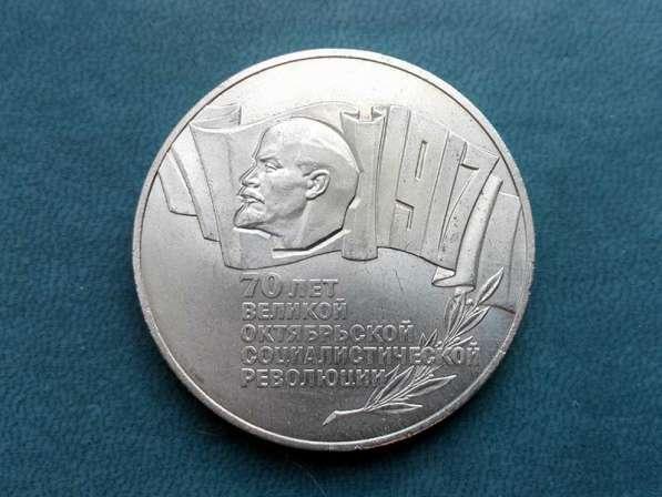 5 рублей 70 лет воср (шайба) оригинал