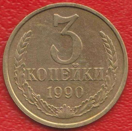 СССР 3 копейки 1990 г.