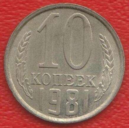 СССР 10 копеек 1981 г