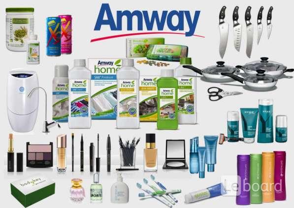 Amway Продукция по уходу за домом, косметика