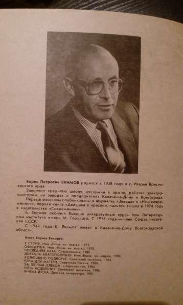 "РГ Борис Екимов ""Пастушья звезда"" в Самаре"