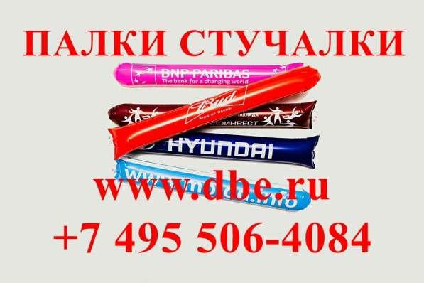Печать надувных палок стучалок с логотипом на заказ