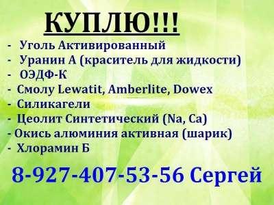 Куплю Куплю Катионит КУ-2-8,Сульфоуголь Дорого