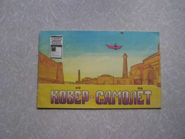 Ковер-самолет. Фильм-сказка