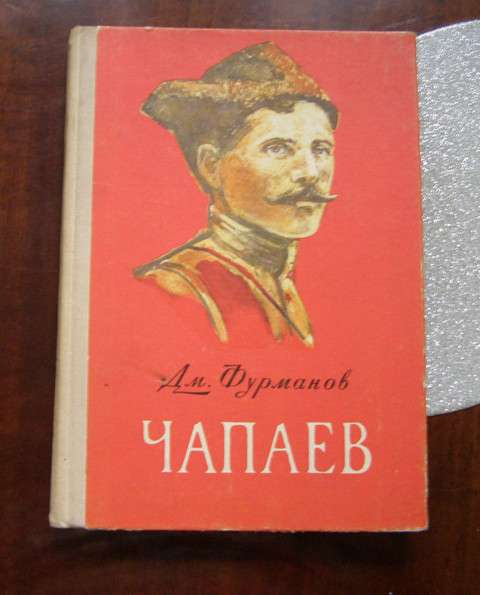 Фурманов ЧАПАЕВ